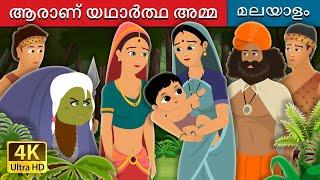 ആരാണ് യഥാർത്ഥ അമ്മ | Who is real mother in Malayalam | Malayalam Cartoon | Malayalam Fairy Tales