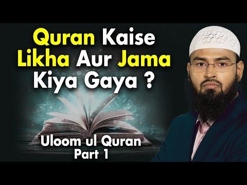 Quran Kaise Nazil Hua Likha Aur Jama Kia Gaya - Quran Revelation Collection Compilation | Faiz Syed