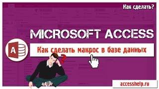 Microsoft Access: як ЛЕГКО і ШВИДКО зробити макрос