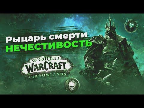 АОЕ МОНСТР!!! Гайд Анхоли ДК 9.0.2 - World of Warcraft Shadowlands