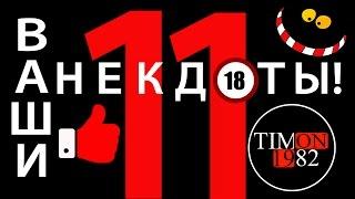 Ваши анекдоты +18! часть 11\Your anecdotes +18 !.