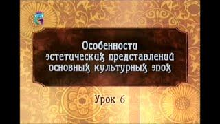 Урок 6. Эстетика в эпоху Нового времени и Просвещения. Часть 2