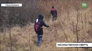 16-летнего подростка, пропавшего 25 ноября в Нижнекамске - убили. Вызов 112 ТНВ