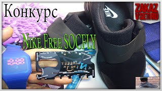 Конкурс) Кроссовки NIKE FREE SOCFLY и мега холодильник! Посылки с aliexpress(, 2015-10-09T20:17:06.000Z)