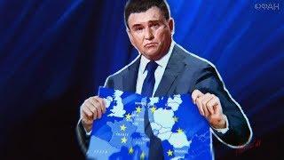 Украина ревнует Европу к Путину! Климкин, Австрия и свадьба.