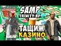 SAMP - Тащим Казино! (Trinity-Rp) #4