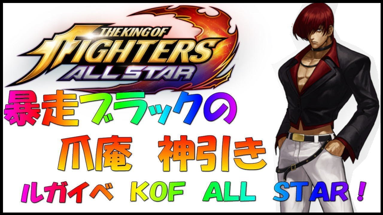 【KOF'98 UM OL】【KOF ALL STAR】本能庵神引きイベと最新オール ...