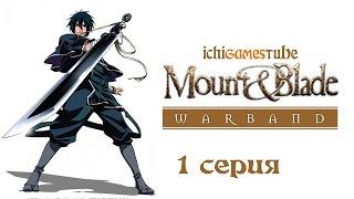 Mount and Blade: Warband - 1 серия - Начинаем путешествие