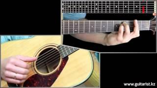 Sting - Shape of my heart (Уроки игры на гитаре Guitarist.kz)