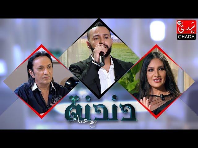 دندنة مع عماد : عصام سرحان, حسناء زلاغ و هشام الشريف - الحلقة الكاملة