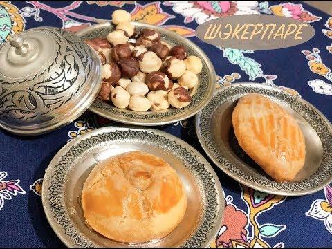 Шэкерпарэ или турецкие печеньки в сиропе. Şekerpare