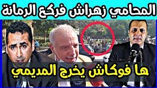 ✔ المحامي زهراش فركع الرمانة بخصوص قضية محمد المديمي اليوم + حمزة مون بيبي