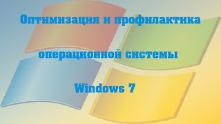 Оптимизация и профилактика операционной системы Windows 7