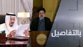 ما شروط السعودية وإيران بشأن أمن الخليج؟