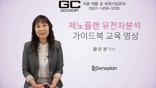 지쿱 유전자분석 상세설명(제노플랜)