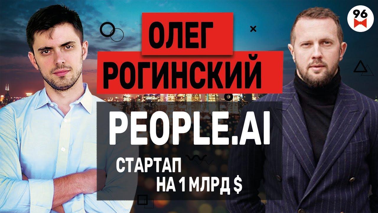 Как создать компанию, стоимостью более $1 млрд?  Олег Рогинский. 100 богатейших украинцев.