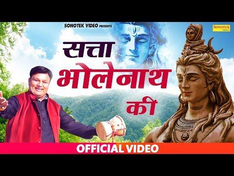 सत्ता-भोले-की-|-sushil-gautam-|-bhole-baba-ke-bhajan-|-shiv-bhajan-|-kawad-song