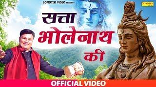 सत्ता भोले की   Sushil Gautam   Bhole Baba Ke Bhajan   Shiv Bhajan   Kawad Song
