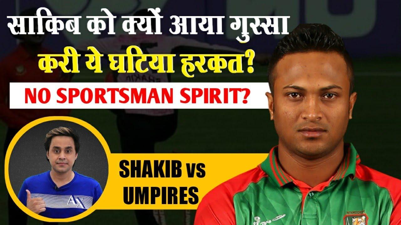 Shakib Al Hasan को आया ग़ुस्सा,करी ये घटिया हरकत| Shakib Al Hasan angry on umpire| DPL | RJ Raunak