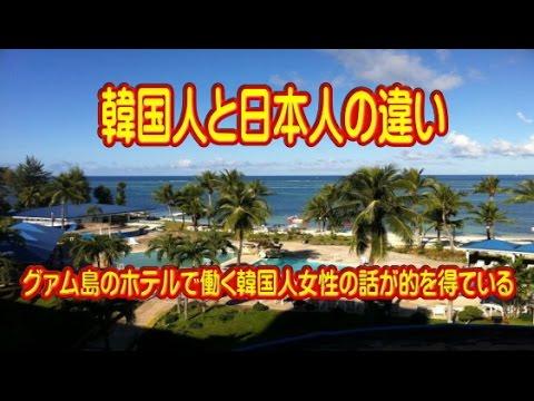 韓国人と日本人の違い グァム島のホテルで働く韓国人女性の話が的を得ている