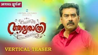 Aadya Rathri Vertical Teaser Jibu Jacob Biju Menon Aju Varghese Central Pictures
