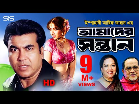 AMADER SHONTAN | Full Bangla Movie HD | Manna | Razzak | Kobori | SIS Media