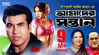 AMADER SHONTAN | Full Bangla Movie HD | Manna | Razzak | Kobori | SIS Media