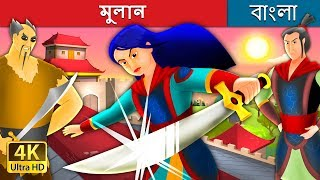 মুলান | Mulan in Bengali | Bangla Cartoon | Bengali Fairy Tales