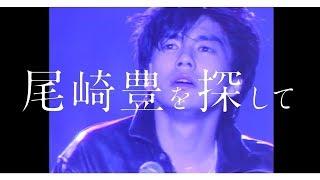 『尾崎豊を探して』劇場予告編