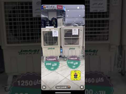 محل اليحيى للأجهزة الكهربائية عروض بمناسبة عيد الأضحى إعلانات القصيم 1440 11 27 Youtube