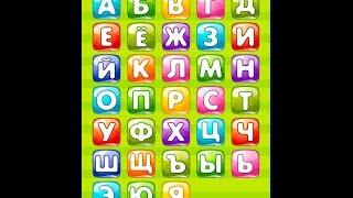 Изучаем алфавит от А до Я. Алфавит в стихах. Развивающий мультфильм для детей