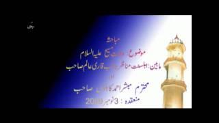Ahmadi ( vs)Suni munazra part(11/20) topic of Death of Jesus