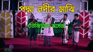 Digital Padma Nadir Majhi | ডিজিটাল পদ্মা নদীর মাঝি