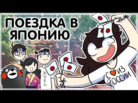 Моя Поездка В Японию ● Русский Дубляж