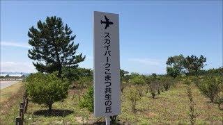 小松空港で飛行機を見るのはココ!スカイパークこまつ共生の丘の紹介で...