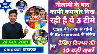 IPL 2021 -3 Weak Teams, Auction , Dhoni & 10 News | Cricket Fatafat | EP 210 | MY Cricket Production