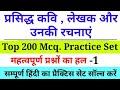 #हिंदी कवि ,लेखक और रचनायें #Hindi Rachnaye #Hindi Grammar#Test Series #M