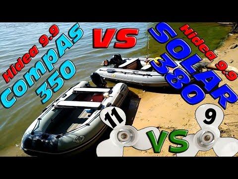 CompAs 350 Hidea 9.9 vs Solar 380 Hidea 9.9 [Винт 9 и 11 шаг]