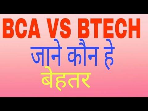 BCA vs B.TECH /How BCA is better in comparison to Btech/how bca is better option//All types of knowl
