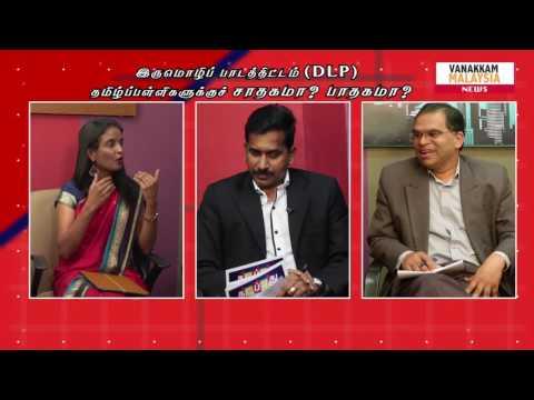 Dual Language Program (DLP) in Tamil Schools : Beneficial? Detrimental? (Full Episode)