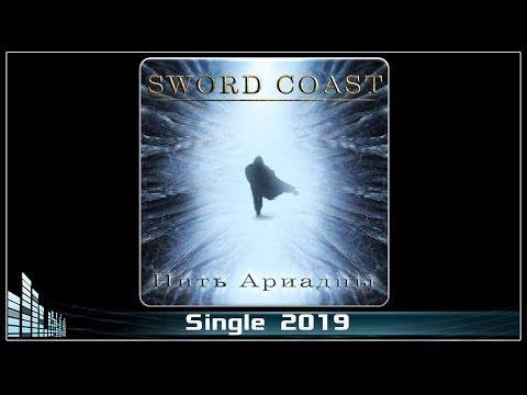 Sword Coast - Нить Ариадны (2019) (Sympho Metal)