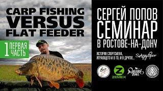 Carp Fishing vs Flat Feeder - Семинар Сергея Попова / Часть #1