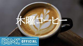 木曜コーヒー: Instrumental Piano Jazz - Autumn Jazz Cafe Music to Chill Out screenshot 5