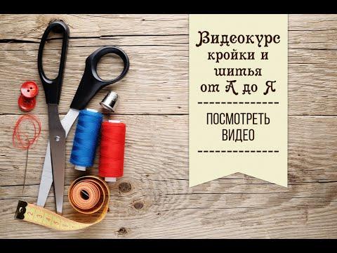 """Видео курс кройки, шитья и моделирования от школы """"Портной""""!"""
