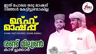 Supper islamic madhu mashup 2k18 | Suhail koorad | Suhail kamali