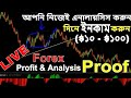 Forex LIve Analysis Proof || How to Gain Live Profit & Right Way Analysis || Forex BD