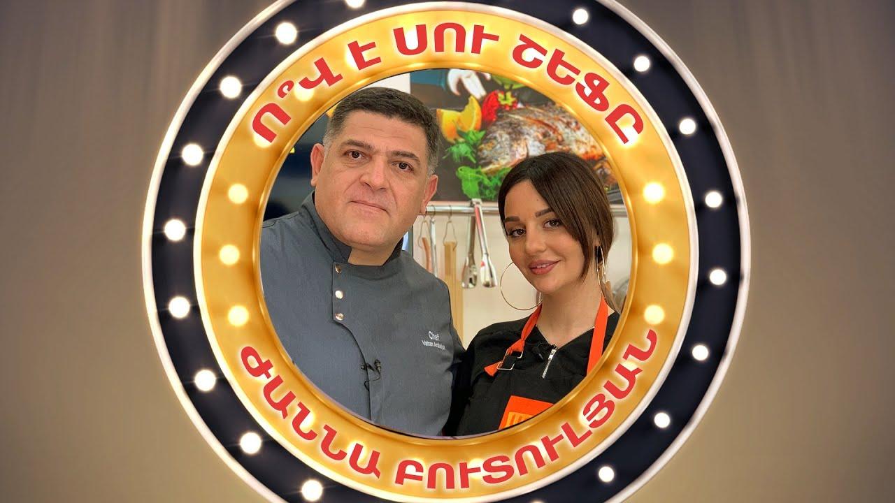 Ո՞վ է Սու Շեֆը / Who is Su Chef / ԺԱՆՆԱ ԲՈՒՏՈՒԼՅԱՆ - ՇԱԲԱԹ 18:00 / 08.05.2021