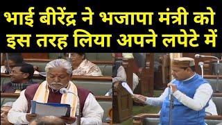 Bhai Birendra ने सदन के आखिर दिन उठाया बहुत बड़ा सवाल  Headlines Bihar