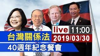 【完整公開】LIVE 台灣關係法40週年紀念餐會