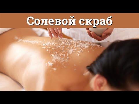 Минеральный пилинг с Растительно - Солевым скрабом на целлюлит и омоложение кожи.